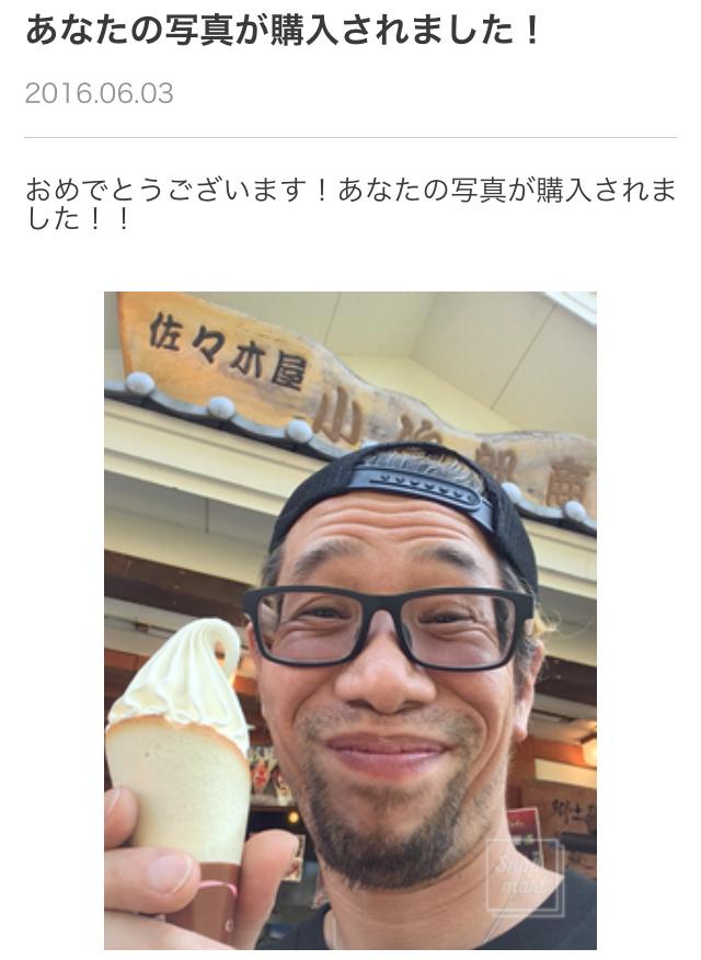 【小遣い稼ぎ】スマホで撮った写真を簡単に売れる「Snapmart」にオッサン写真を300円で出品したらマジで売れてビビった!