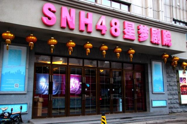"AKB「SNH48が契約違反」と発表! 中国で ""勝手に"" 姉妹グループ設立を問題視か / SNH運営がマッハで声明「違反はない」「一方的な発表」"