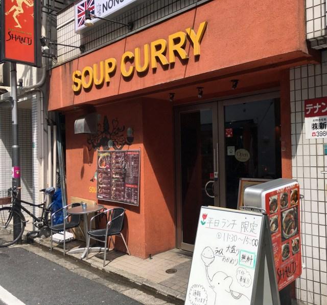 【カレー探求】スープカレーの先入観を払拭する「スープカレー SHANTi」に行ってみた / 超ド級の辛さにも挑戦できるぞ!