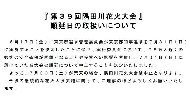 都知事選の影響で隅田川花火大会が『荒天の場合は順延なし』に! ネットの声「舛添のとばっちり……」
