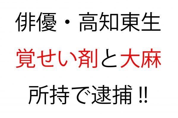 【速報】高知東生容疑者、覚せい剤と大麻所持で現行犯逮捕!