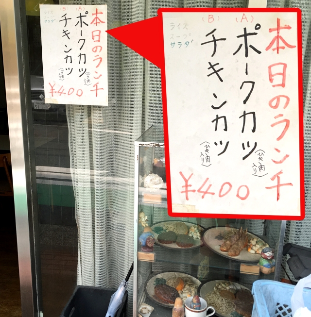 400円でも侮るな! 横浜市のレストラン「テル」のランチがコスパ良すぎる!! チキンカツにひき肉が入ってるぞッ!