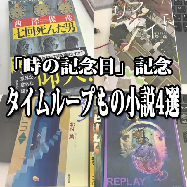 「時の記念日」記念! 読み出すとハマるタイムループもの小説4選