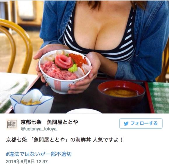 男性なら絶対感じるプリプリ感!! 『魚問屋ととや』の海鮮丼の写真がヤバい! 内容は「違法ではないが一部不適切」!?