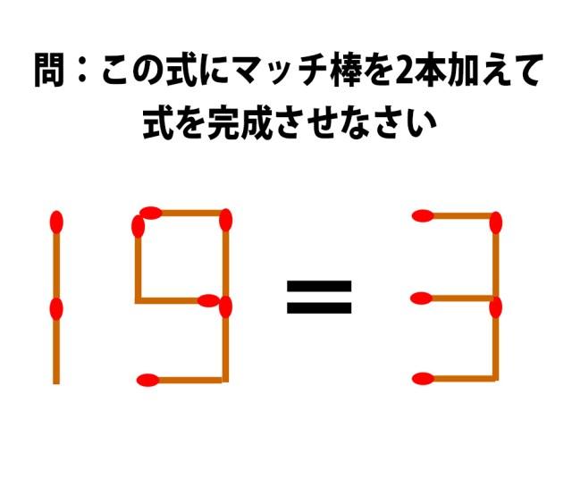 【頭の体操クイズ】「19 = 3」にマッチ棒2本加えて式を完成させなさい / ただし「≠」は使っちゃダメよ