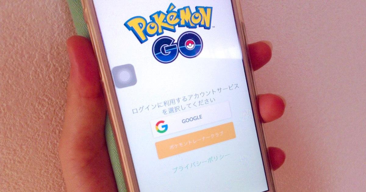 アドレス 変更 ポケモン go メール