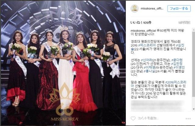 【韓国美人】毎年話題の『ミス・コリア』が今年も開催 / 甲乙つけがたい美女34連発! グランプリに輝いたのはこの人だ!!
