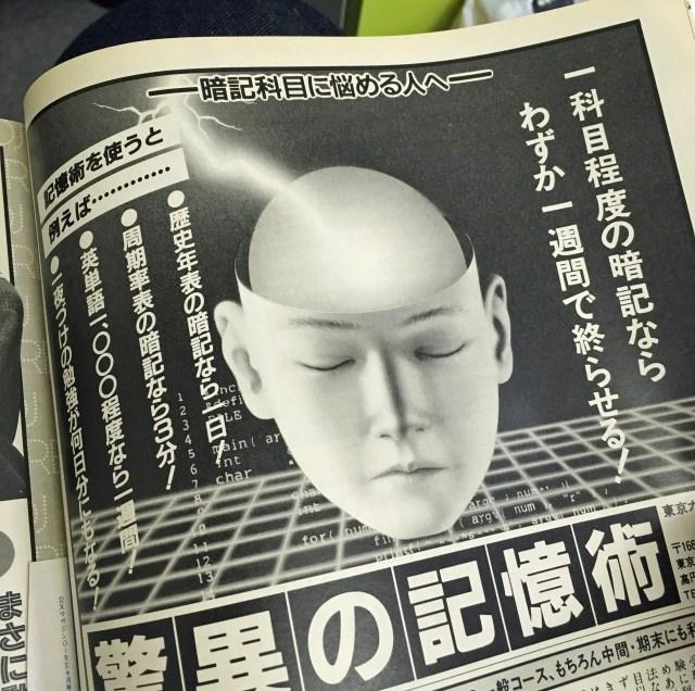 【検証】30年前の雑誌の資料請求ハガキを送ったら、返事が来るのか確かめてみた / 記憶術・視力アップ・ニキビ対策など