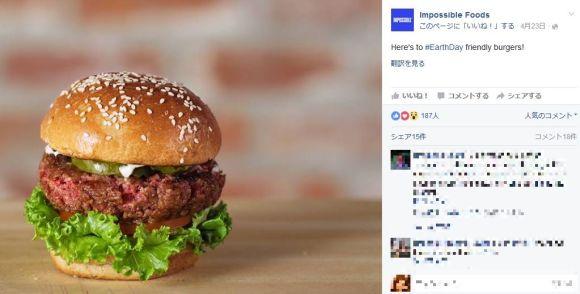 """材料は植物性食品オンリーなのに """"肉の味と香りがする""""  ハンバーガーが登場! 秘訣は """"ヘム"""" という物質"""