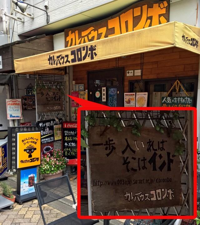 【カレー探求】「一歩入ればそこはインド」 キレのある辛さが魅力のカレーハウス『コロンボ』 東京・高円寺