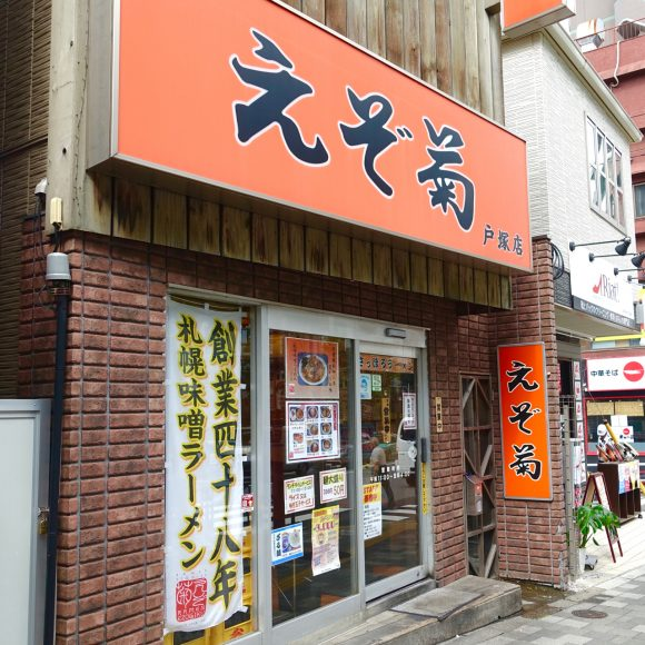 【検証】北海道民が都内の老舗『えぞ菊』の名物「札幌味噌ラーメン」を食べた結果 → なまら懐かしい気分になる事実を発見!
