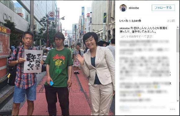 首相夫人『安倍昭恵さん』がインスタに投稿した写真が話題 / ネットの声 「懐が深い」 「器が大きい」