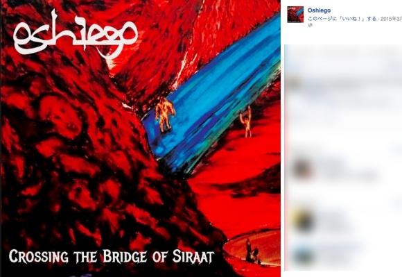 【辺境音楽マニア】シンガポールのデスメタルバンドの名前がダサい!! その名も「教え子」! 機械翻訳で悲劇的な日本語名に……