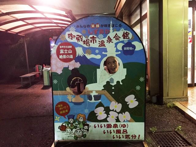 【タトゥー温泉】第1回:美肌効果抜群! 富士山の見える日帰り温泉『御殿場市温泉会館』静岡県御殿場市