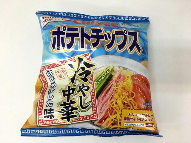 【激ウマ】ゲームセンターの景品でゲット! カルビーポテトチップス「冷やし中華はじめました味」をいち早く食べてみた!!