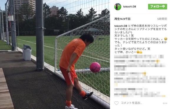 【サッカー】乾貴士選手のインスタに「ヒザ神」が降臨! さすがの「足技」を披露して爆笑を誘う