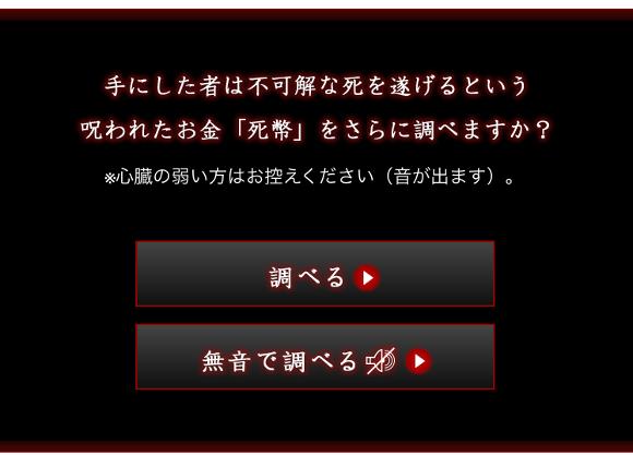 【本気で閲覧注意】スマホのYahooで「死幣」を検索しちゃダメ! 絶対にダメ! 絶ェェッッ対にだ!!
