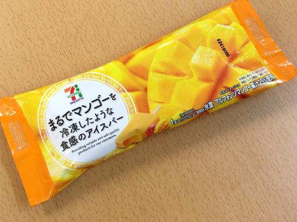 【セブン限定】KAT‐TUNの中丸さんもおススメする「マンゴーアイス」が人気爆発! 本物そっくりの食感がハンパねぇぇぇええ~!!