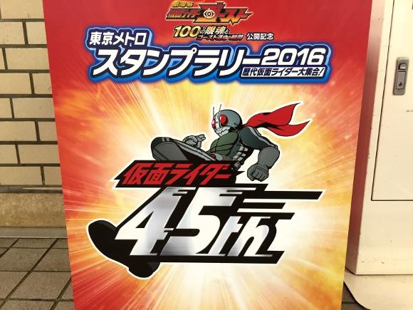 【朗報】東京メトロ「仮面ライダースタンプラリー2016」が開幕! 全37駅で歴代ライダーたちをゲットしろ!!