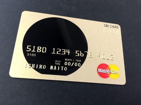 【超豆知識】クレジットカード「SBIゴールドカード」には本物の純金が練り込まれている