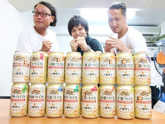 【本気の利きビール】キリン『47都道府県の一番搾り』の中に紛れた普通の『一番搾り』を飲み当ててみた