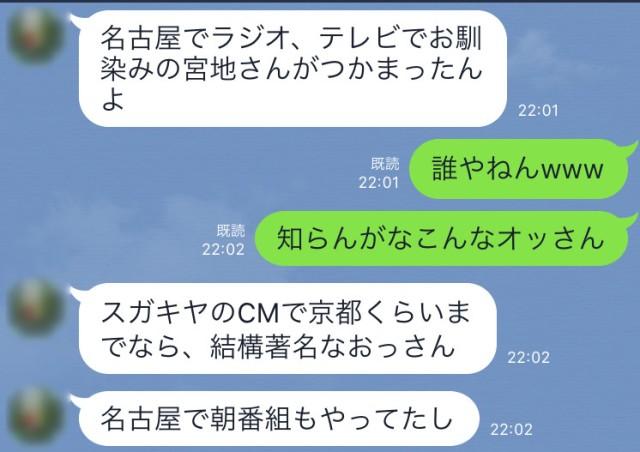 【名古屋の福留さん】愛知県民に「宮地佑紀生って誰やねん」と言ったら大変なことになったでござる! 愛知県民「なんで知らんねん」