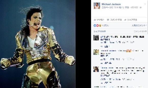 「マイケル・ジャクソンはエマ・ワトソンとの結婚を望んでいた!」 元専属医が著書で暴露
