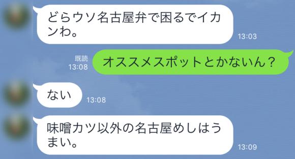 nagoya6