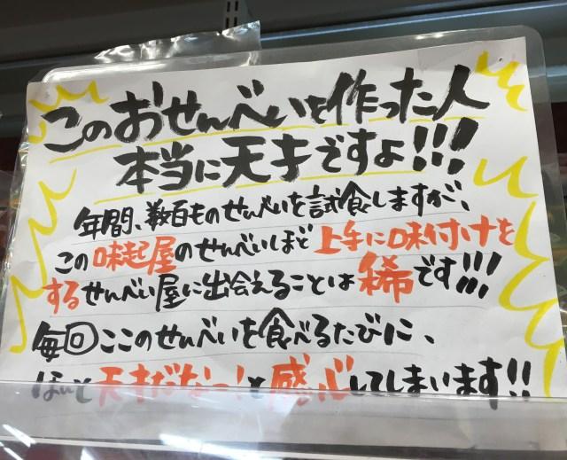 【メーカー・販売店必読】二木の菓子の「手書きPOP」が愛情溢れすぎてグッとくる / 商品への深い愛を感じる
