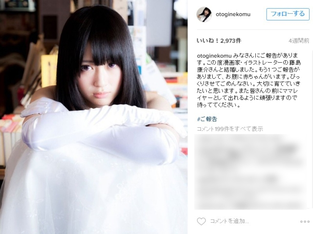 【衝撃】日本一かわいいコスプレイヤー・御伽ねこむさんが出産! ネットの声「早すぎィ!」「この間妊娠発表したばっかりじゃなかった?」