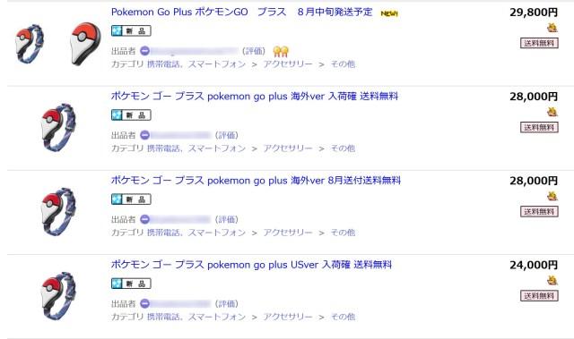 【やっぱり】「ヤフオク!」はポケモンGO関連出品でお祭り状態に / レアモンスター所持アカウントからレベル上げ代行サービスまで
