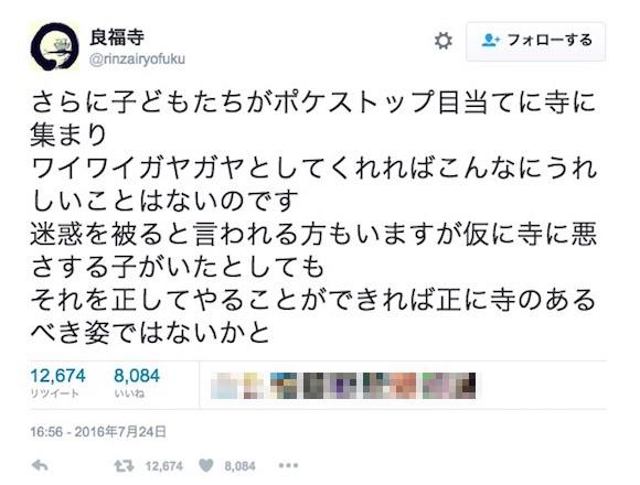 『ポケモンGO』に対する寺院の心温まるツイートが話題