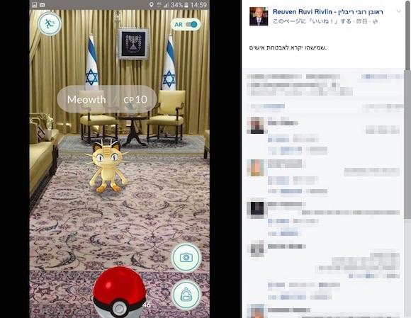 【ポケモンGO】イスラエルの大統領がポケモンを見つけて大はしゃぎ! ユーモアのある写真投稿が話題に!!
