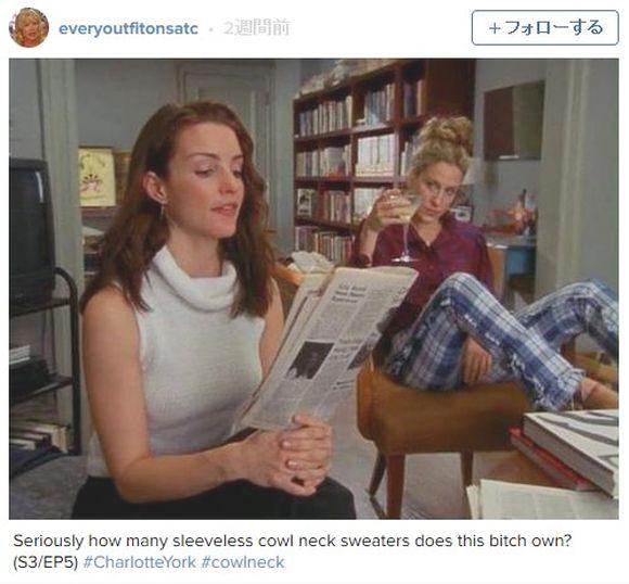 『セックス・アンド・ザ・シティ』のファッションについて「延々とウンチクをたれる」Instagramアカウントがオモシロすぎ!