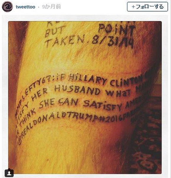 【後悔しないの!?】有名人の「炎上ツイート」をタトゥーとして体に刻んでいく男性が話題