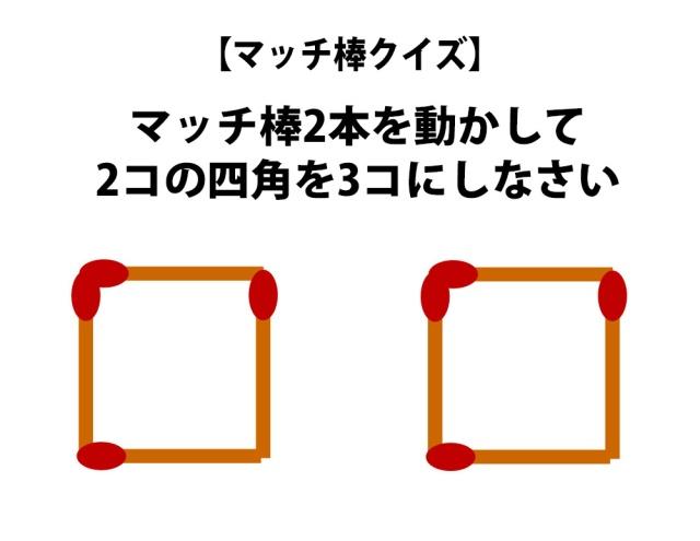 【頭の体操クイズ】マッチ棒2本を動かして、2コの四角を3コにしなさい