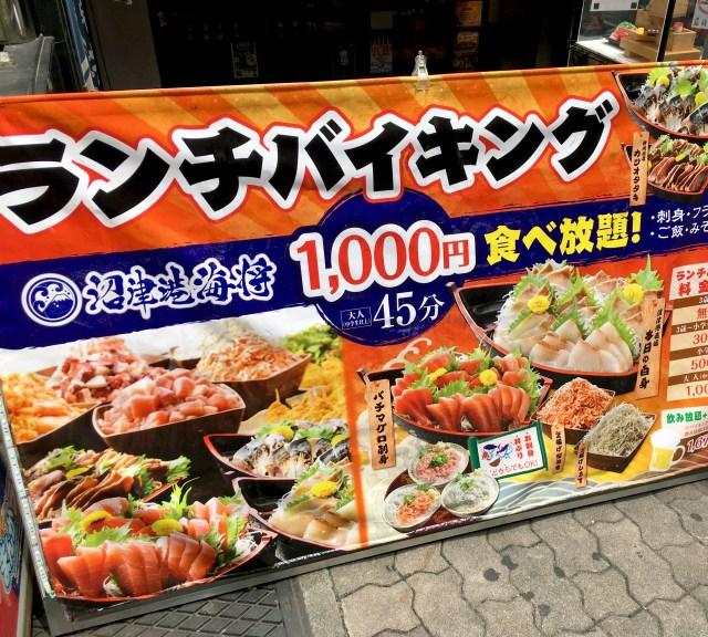45分1000円刺身食べ放題の「沼津港 海将上野1号店」では、イワシフライを食え! 絶対に食えッ!!