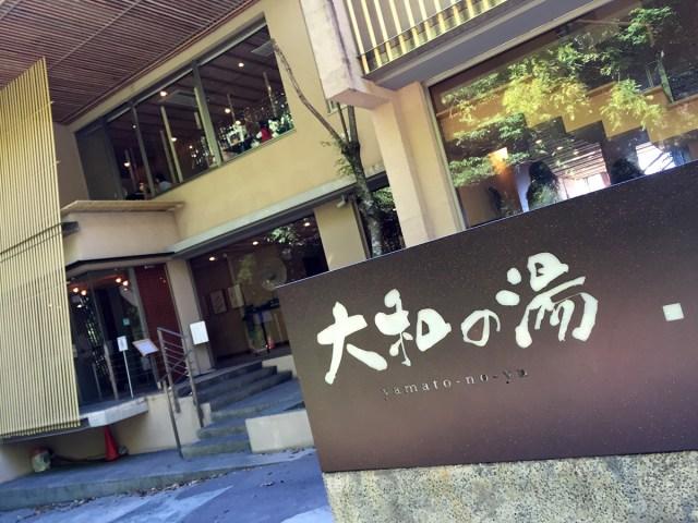【タトゥー温泉】第2回:まさに天国! すべてが極楽すぎる3階建ての露天風呂『大和の湯』千葉県成田市
