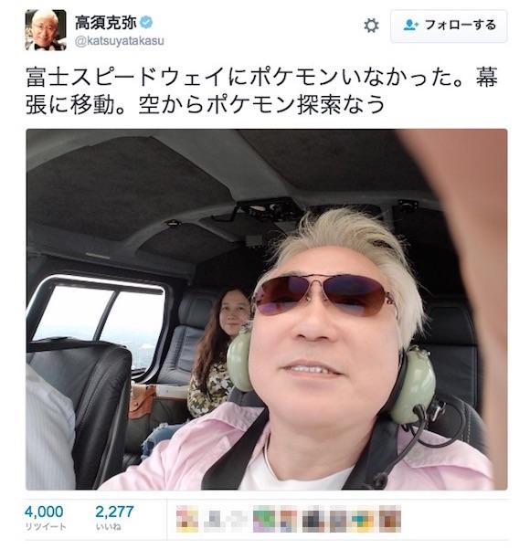 【ポケモンGO】高須クリニック院長のポケモン探しがセレブすぎる