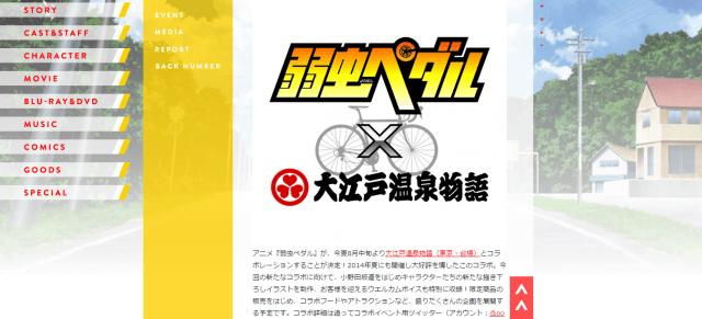 【コラム】アニメ『弱虫ペダル』と温泉施設「大江戸温泉物語」のコラボが男にとって神イベントな理由