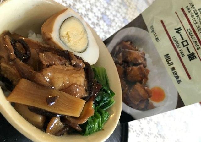 台湾で「日本の無印良品『ルーローハン』がウマそう」と話題! 気になったので食べてみた / 米もイイが蒸しパンに挟むと更にウマイと判明