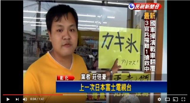 【炎上】フジ番組でヤラセか / 故意に台湾文化をバカにしたと批判殺到 → プロデューサーが謝罪する事態に