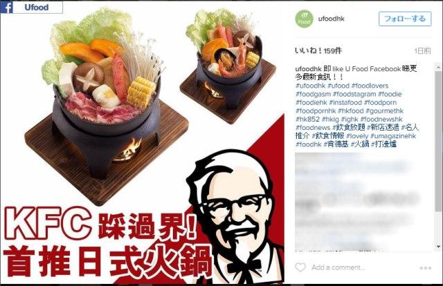 【マジかよ】 KFC に「すき焼き」が登場だと! すき焼き味のフライドチキンかと思ったらホンマもんの鍋料理な件 / 牛丼もあった