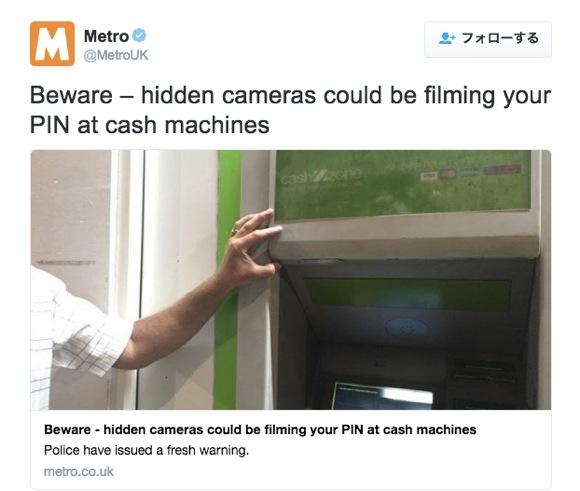 ATMで「iPodを使った盗撮事件」が発生 / カードも出てこなくなるらしい