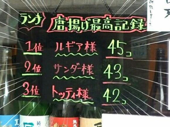 から揚げ食べ放題850円の店で最高記録の45個超えに挑戦した結果 / 東京「ひとえ四ツ谷本店」