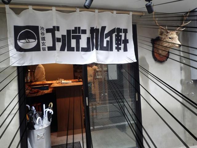 漫画『ゴールデンカムイ』の狩猟料理が再現されたらどれだけウマイのか確かめてきた / 渋谷道玄坂ゴールデンカムイ軒