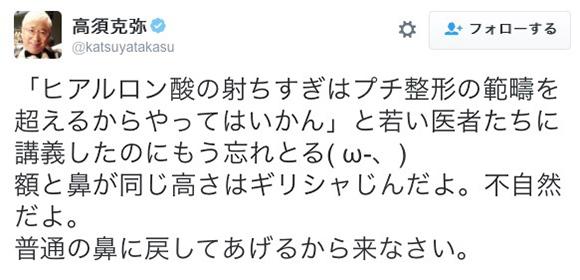 """【炎上】高須院長が """"ある有名アイドル"""" の顔写真を見て「普通の鼻に戻してあげるから来なさい。」とツイートして波紋"""
