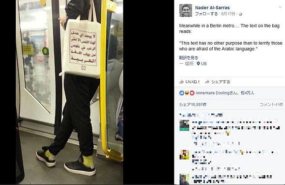 皮肉たっぷりのアラビア語が印刷されたバッグが超クールだと大人気 「このアラビア語は、アラビア語を恐れている人を怖がらせる以外の目的はありません」