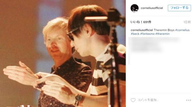 【世紀の対決】「コーネリアス × Beck」がライブで実現! 日米の天才で「テルミンボーイズ」が結成される