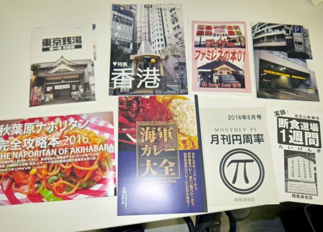 コミケ90で出会った超マニアックな書籍8選 『月刊円周率』『マイナーファミレスの本』など